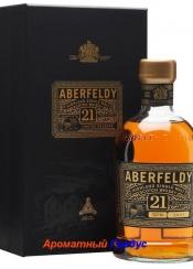 Аберфелди 21
